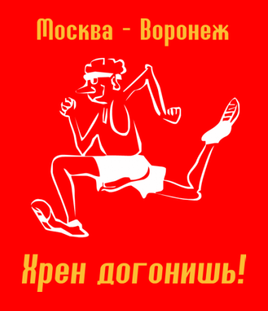 маргарита воронеж не догонишь картинки русских народных сказках